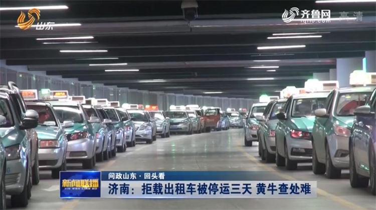 【问政山东·回头看】济南:拒载出租车被停运三天 黄牛查处难