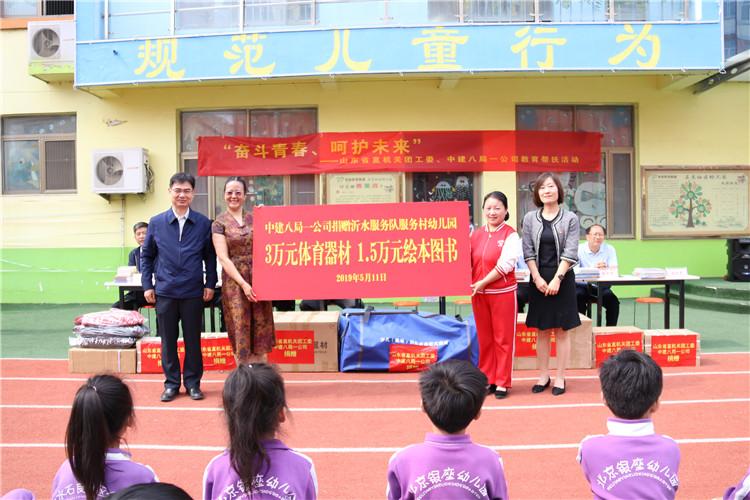 省乡村振兴沂水服务队开展爱心助学活动