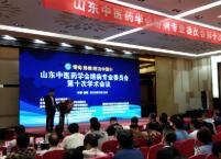 山东中医药学会络病专业委员会第十次学术会议在济南举行