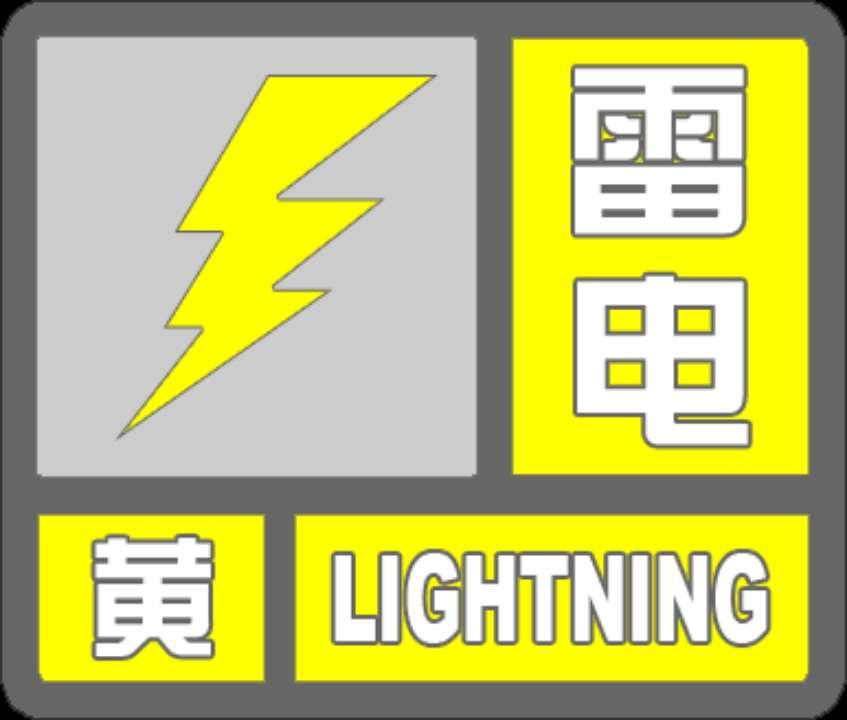 海丽气象吧丨滨州沾化区发布雷电黄色预警 预计局地有冰雹