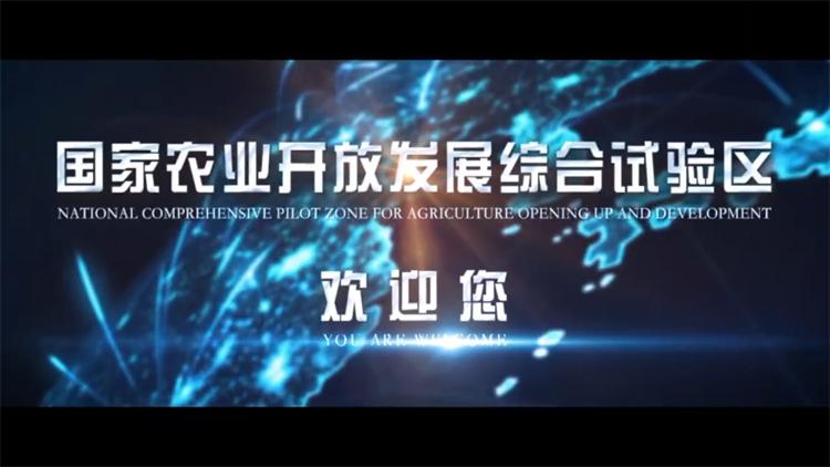 7分钟短片带你了解潍坊国家农业开放发展综合试验区