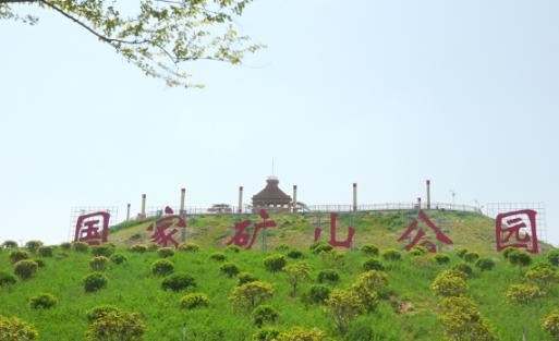 山东卫视《山东新闻联播》头条点赞枣庄:百年矸石山变身国家矿山公园