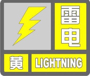 海丽气象吧丨枣庄发布雷电黄色预警信号
