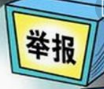 博兴县严厉打击考试作弊犯罪活动 附举报方式