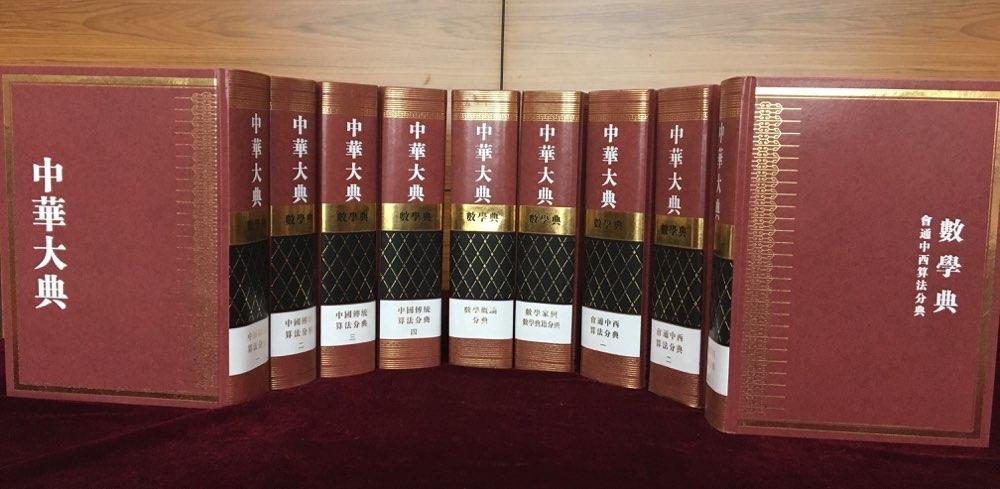 全面展示中国古典数学壮丽画卷 大型类书《中华大典-数学典》出版