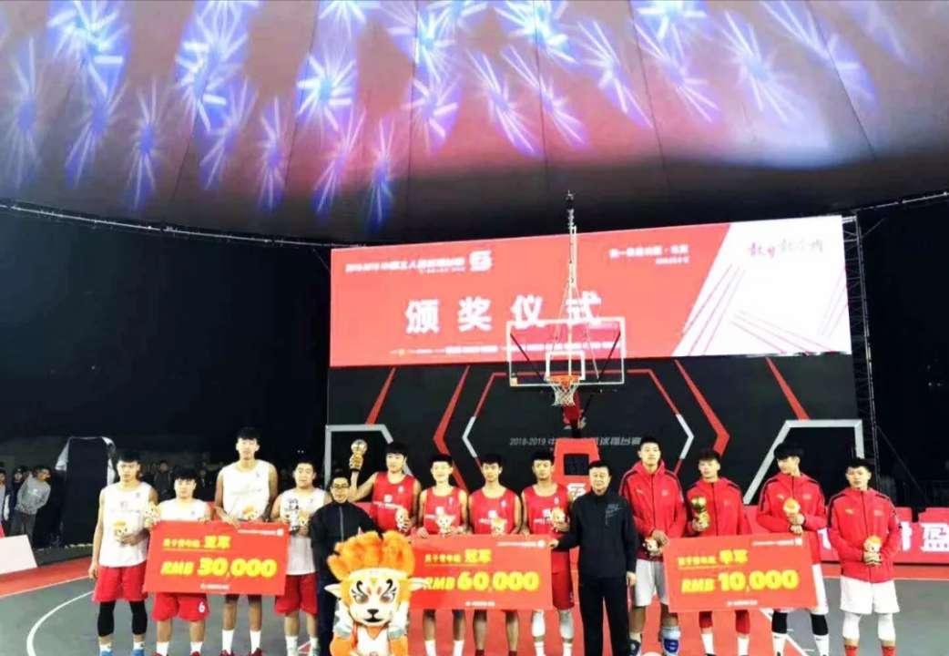 祝贺! 山师附中男篮勇夺中国三人篮球擂台赛男子青年组冠军