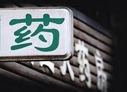 滨州这7家药店违反有关规定 被停止药品经营活动