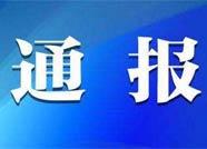 滨州高新技术产业开发区财政局局长王奎刚被开除党籍、开除公职