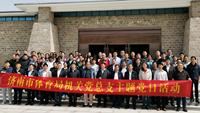 济南市体育局组织党员干部赴大峰山党性教育基地开展党性教育活动