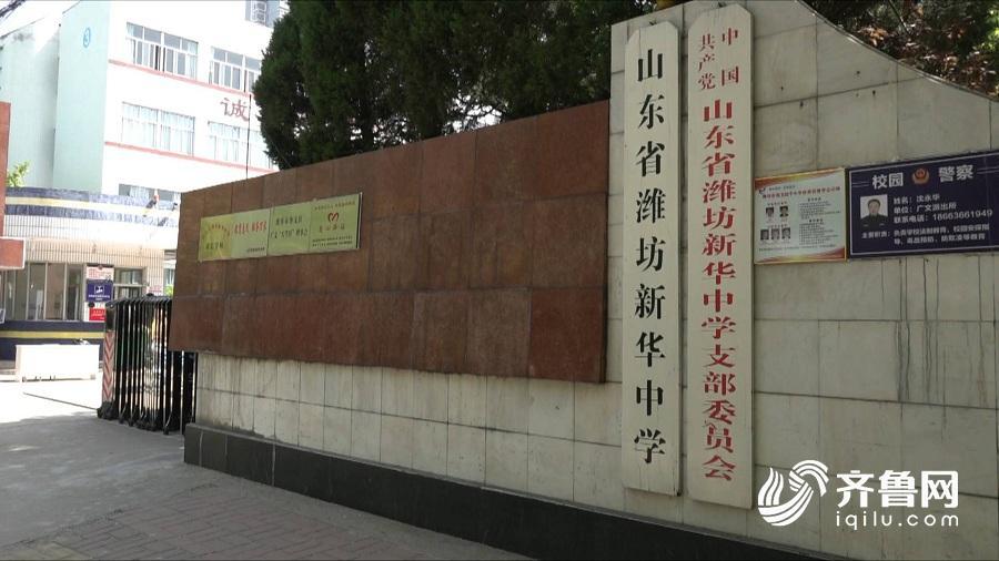 潍坊新华中学.JPG