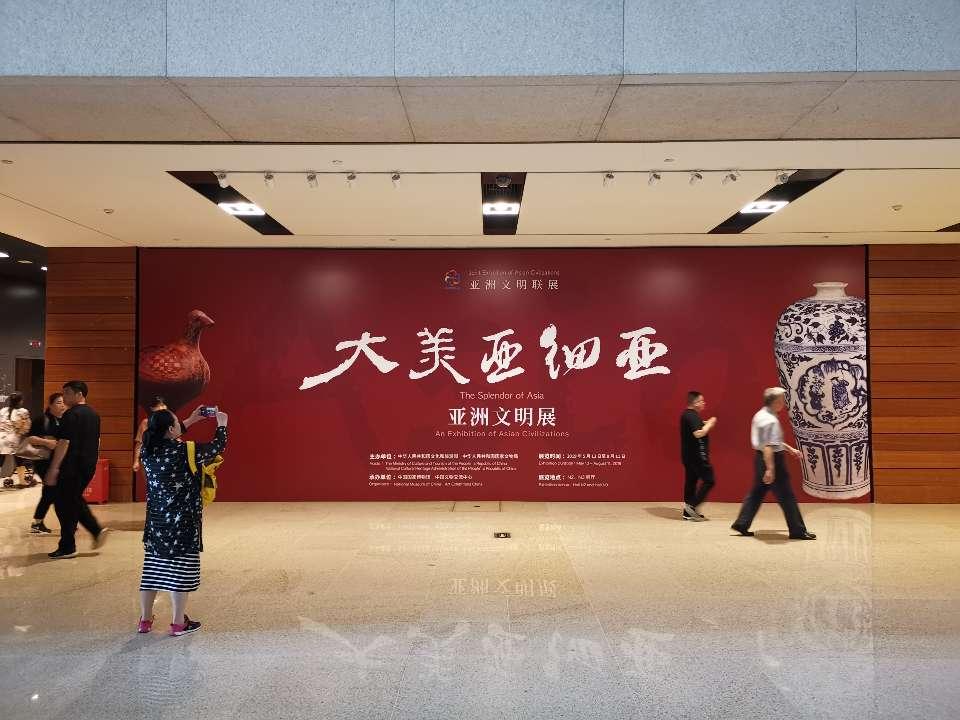 """首次!""""大美亚细亚——亚洲文明展""""49国400多件组文物亮相中国国家博物馆"""
