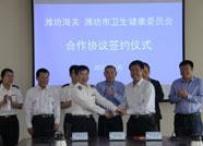 潍坊海关与潍坊市卫健委签署合作协议 共同服务潍坊经济发展