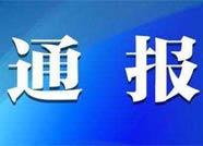 无棣县建筑公司原经理孟祥成涉嫌严重违纪违法接受纪律审查和监察调查