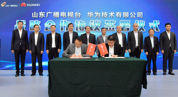 布局5G+4K 山东广播电视台与华为签署战略合作协议