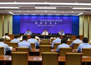 2018年以来潍坊公安立案侦办经济犯罪案件851起 涉案30多亿元