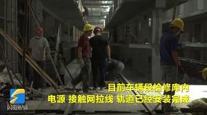 """探访济南R3线车辆""""4S""""店:试跑轨道安装完成 7.6万平大园区静待""""小蓝"""""""
