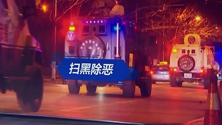 【聚焦扫黑除恶专项斗争】临沂兰陵警方打掉两个赌博黑窝点