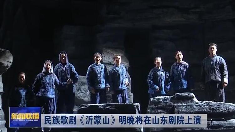 民族歌剧《沂蒙山》16日晚将在山东剧院上演