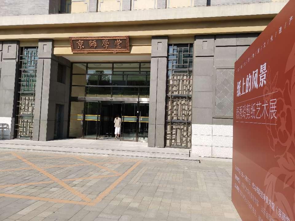 山东郓城非遗剪纸艺术走进北京师范大学