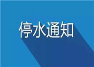 紧急通知!明天潍坊部门地区停水16小时 涉及北海路两侧用户等