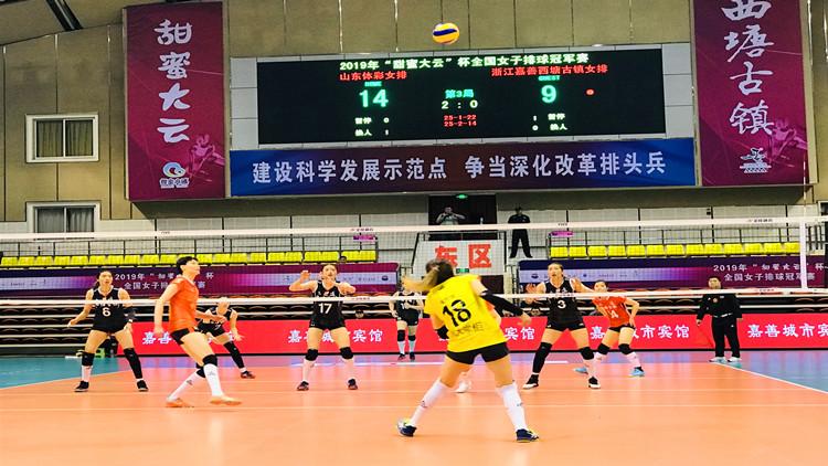 2019全国女排冠军赛:山东女排零封东道主 小组赛有望拔得头筹