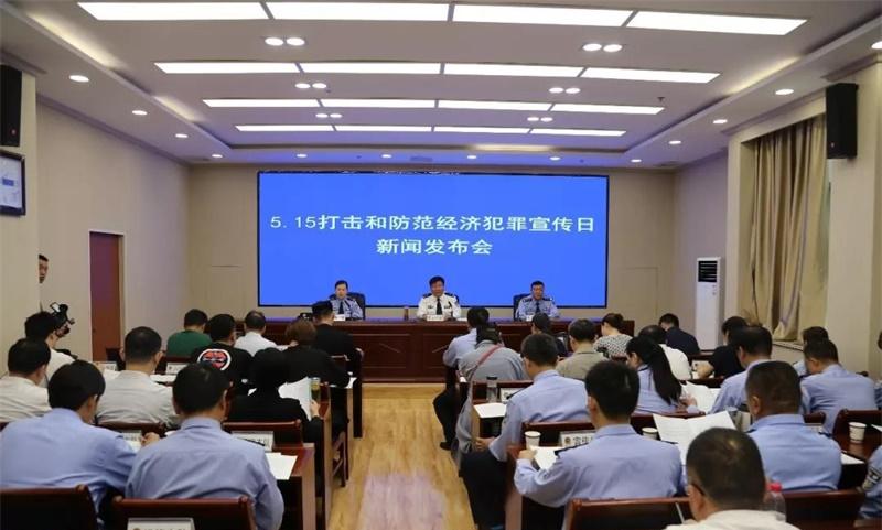 集资诈骗、网络传销、虚开发票…济宁公布5起经济犯罪典型案例