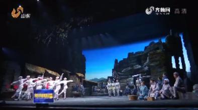民族歌剧《沂蒙山》16日晚在济南上演
