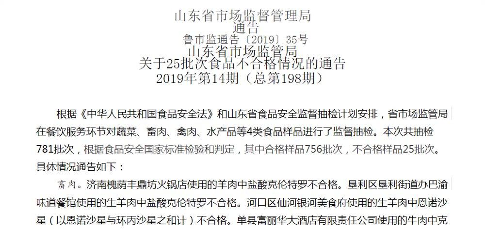 山东25批次食品抽检不合格 枣庄华润三九、济南凤凰泉盈等上榜