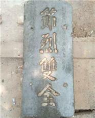 寿光发现首通洪宪时期贞节碑