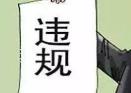 不正当手段招揽业务! 滨州一房产公司因违规被处理