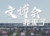 一图读懂│这届深圳文博会上,山东有多亮眼?