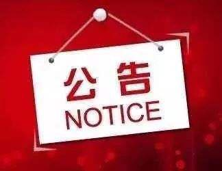 邹平市发布2019年残疾人证到期换核发公告 时间为5月20日至7月3日