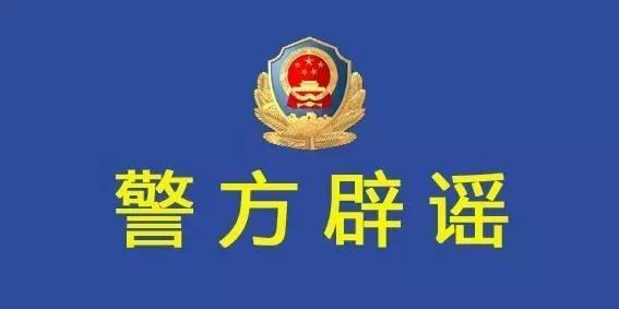 """济宁警方辟谣:""""有纹身者夜间出门将被拘留""""为谣言"""