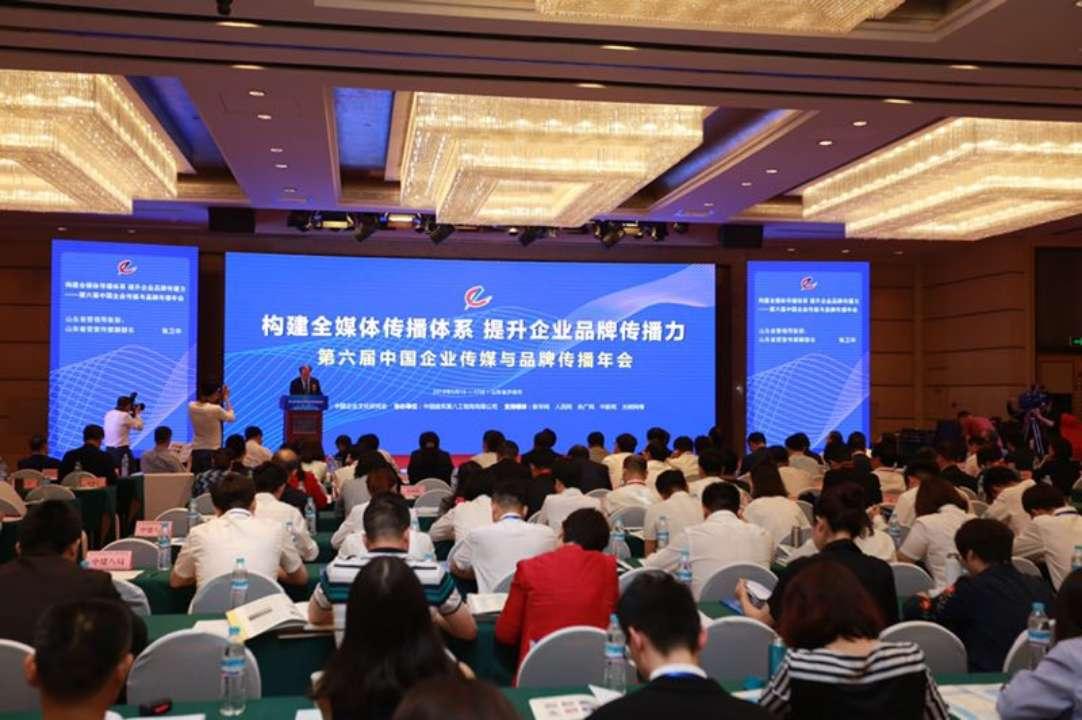 第六届中国企业传媒与品牌传播年会圆满落幕