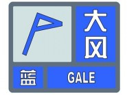 海丽气象吧丨潍坊发布大风蓝色预警 阵风可达8级