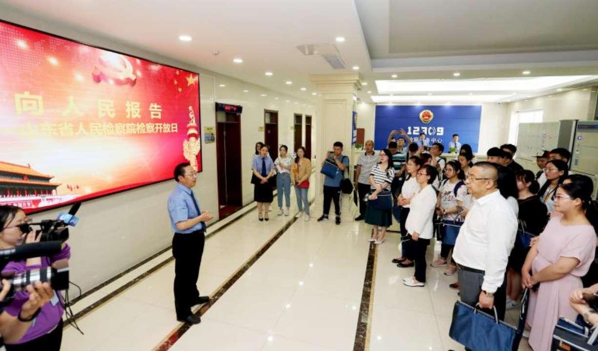 """山东省检察院组织开展""""向人民报告""""公众开放日活动"""