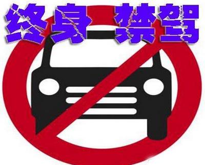 曝光!茌平交警发布一起终生禁驾典型事故案例