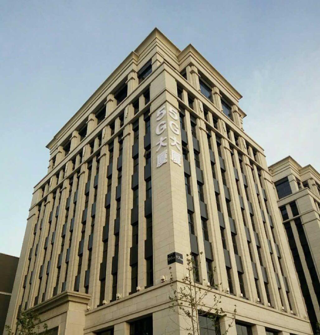 山东省首家5G产业园在青岛启动