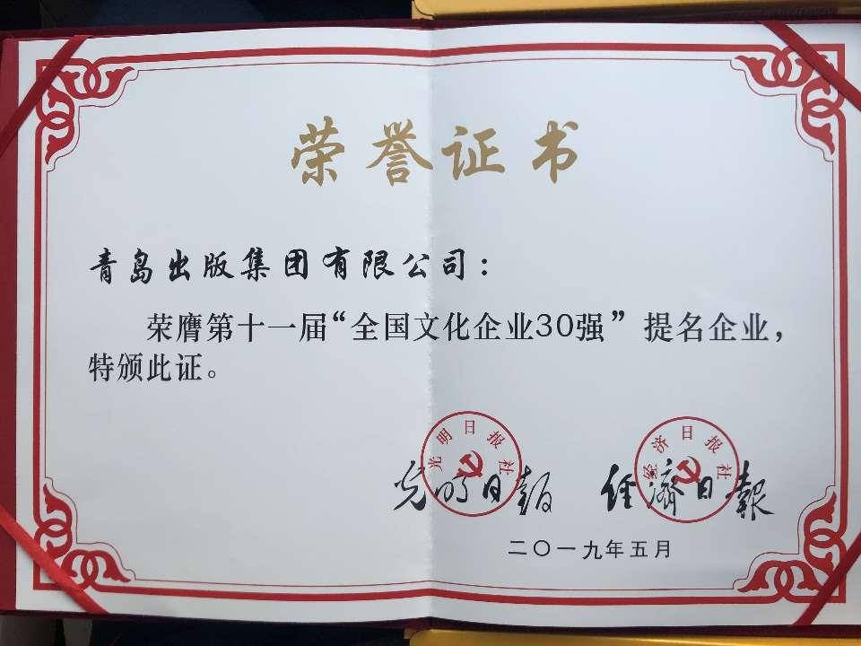 """?青岛出版集团再获""""全国文化企业30强""""提名"""