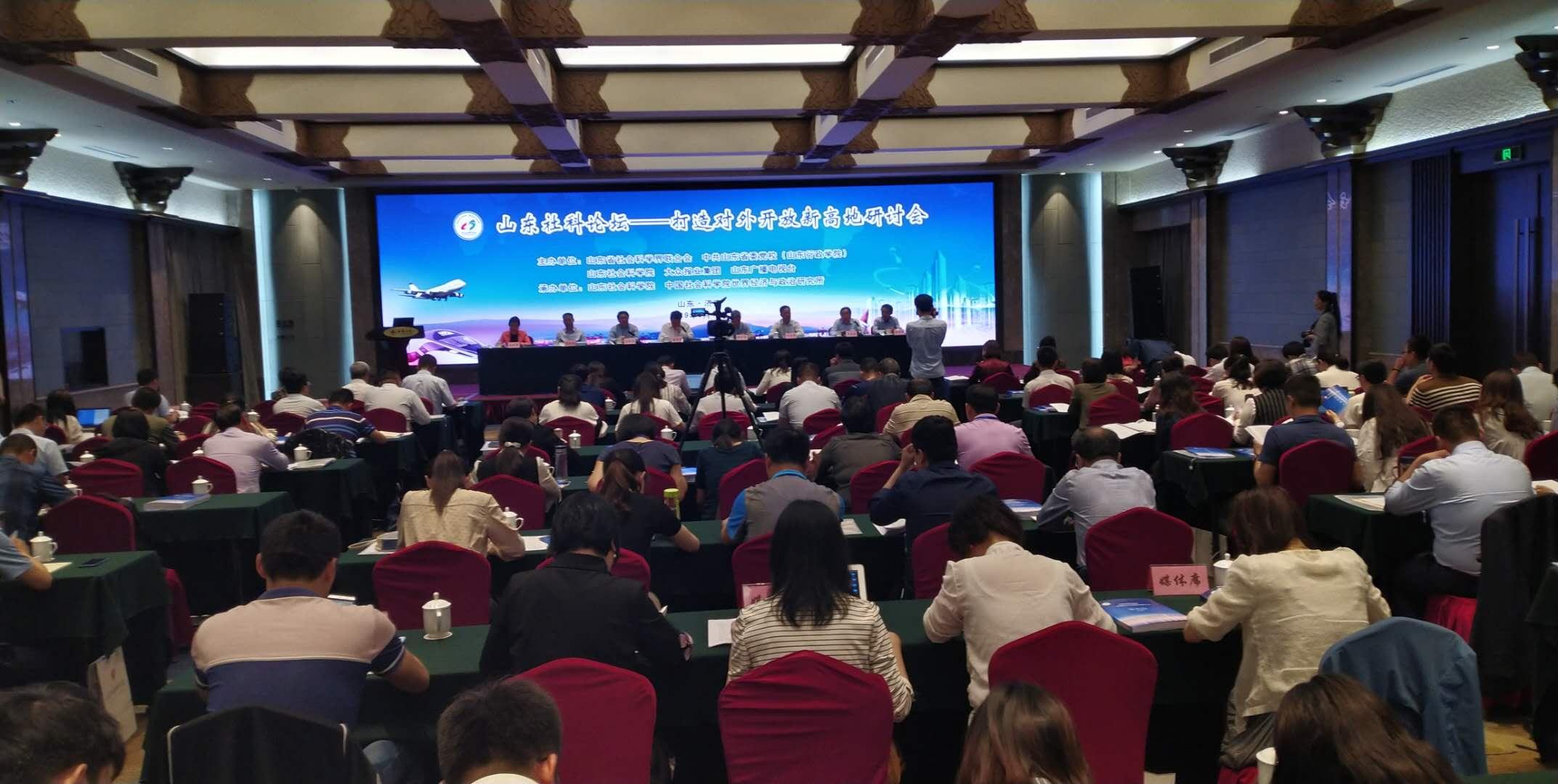 山东社科论坛——打造对外开放新高地研讨会举行