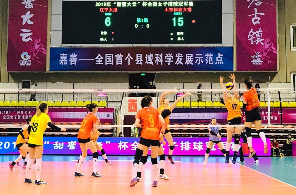 全国女排冠军赛:山东3-0力克辽宁收获季军