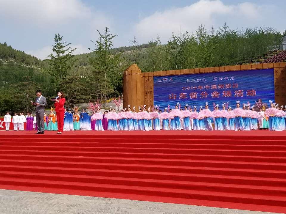 """第九届""""中国旅游日""""山东分会场活动启动仪式在曲阜举行"""