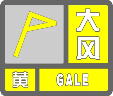 海丽气象吧|滨州发布大风黄色预警 火险等级较高