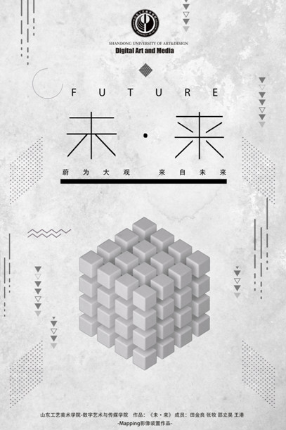 时间or空间?光明or黑暗? 《未来》带你思考未来是什么......