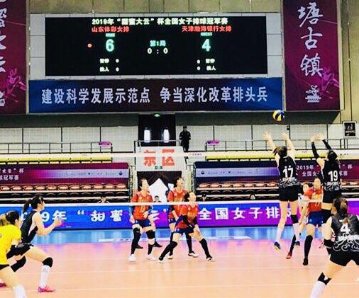 全国女排冠军赛:山东队2-3天津队无缘决赛