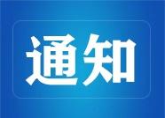 G20青岛方向转G25施工延期 转东营临沂车辆需绕行青州北