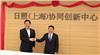 """20秒丨打造""""双招双引""""平台,日照(上海)协同创新中心揭牌"""