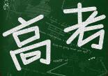 距离高考还有17天!临沂这名学生被保送至北京大学