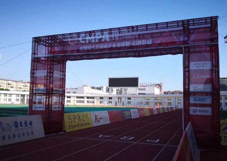二青会现代五项资格赛明日晋城开战 增设社会俱乐部组比赛