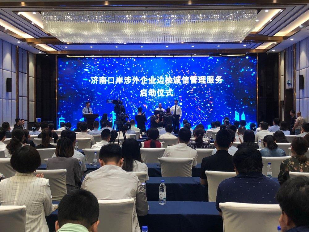 济南口岸涉外企业边检诚信管理服务启动仪式今日举行
